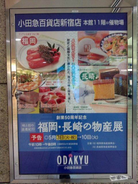 新宿 デパート 催事